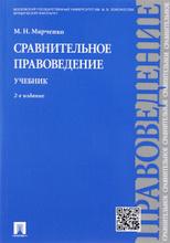 Сравнительное правоведение. Учебник, М. Н. Марченко