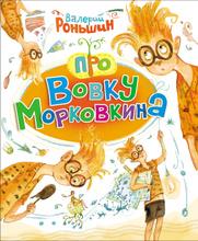 Про Вовку Морковкина, В. Роньшин