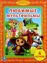 Любимые мультфильмы, М. Долотцева,  А. Курляндский, Э. Успенский, А. Хайт