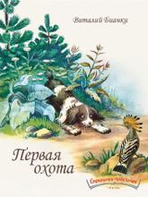 Первая охота, Виталий Бианки