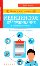 Платное и бесплатное медицинское обслуживание в современной России, Юрий Чурилов