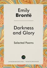 Darkness and Glory / Радостно славы и тьмы единенье. Избранные стихотворения, Э. Бронте