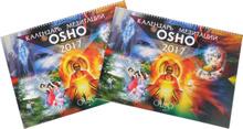 Календарь медитаций Ошо (на спирали). 2017 (комплект из 2 календарей), Ошо