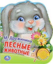 Лесные животные. Книжка-игрушка, М. Дружинина