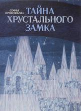 Тайна Хрустального замка, Софья Прокофьева
