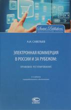 Электронная коммерция в России и за рубежом. Правовое регулирование, А. И. Савельев