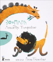 Зоопарк, Александр Тимофеевский