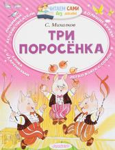 Три поросёнка, С. Михалков