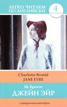 Jane Eyre / Джейн Эйр, Ш. Бронте