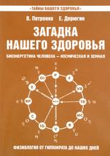 Загадка нашего здоровья. Книга 8, В. Петренко, Е. Дерюгин