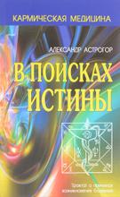 В поисках истины, Александр Астрогор
