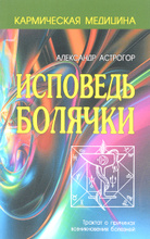 Исповедь болячки, Александр Астрогор