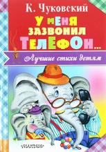 У меня зазвонил телефон..., К. Чуковский