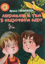 Людмилка и Тим в сказочном саду, Ирина Токмакова