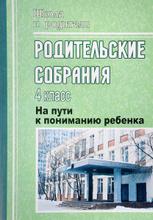 Родительские собрания. 4 класс. На пути к пониманию ребенка, О. В. Павлова