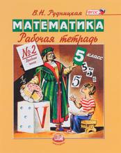 Математика. 5 класс. Рабочая тетрадь №2. Дробные числа, В. Н. Рудницкая