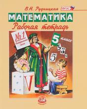 Математика. 5 класс. Рабочая тетрадь №1. Натуральные числа, В. Н. Рудницкая