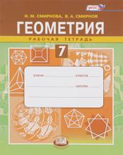 Геометрия. 7 класс. Рабочая тетрадь. Учебное пособие, И. М. Смирнова, В. А. Смирнов