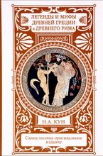 Легенды и мифы Древней Греции и Древнего Рима, Н. А. Кун
