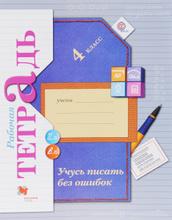 Учусь писать без ошибок. 4кл. Рабочая тетрадь для учащихся общеобразовательных организаций, М. И. Кузнецова