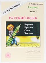 Русский язык. 7 класс. Рабочая тетрадь. В 2 частях. Часть 2, Г.А. Богданова