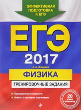 ЕГЭ-2017. Физика. Тренировочные задания, А. А. Фадеева