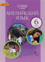 Английский язык. 6 класс. Учебник (+ CD), Ю. А. Комарова, И. В. Ларионова, К. Макбет