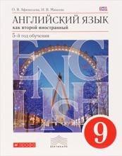 Английский язык как второй иностранный. 5-й год обучения, О. В. Афанасьева, И. В. Михеева