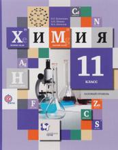 Химия. 11 класс. Базовый уровень. учебник для учащихся общеобразовательных организаций, Н. Е. Кузнецова, А. Н. Левкин, М. А. Шаталов