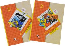 Окружающий мир. 2 класс. Учебник (комплект из 2 книг), Н. Ф. Виноградова