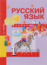 Русский язык. 1 класс. Учебник, Н. А. Чуракова