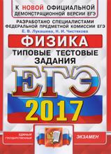 ЕГЭ 2017. Физика. Типовые тестовые задания, Е. В. Лукашева, Н. И. Чистякова