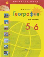 География. 5-6 классы. Мой тренажер, В. В. Николина