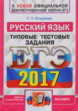 ЕГЭ 2017. Русский язык. Типовые тестовые задания, Г. Т. Егораева