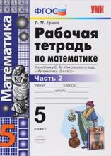 Математика. 5 класс. Рабочая тетрадь. К учебнику С. М. Никольского. Часть 2, Т. М. Ерина