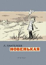 Новенькая, Л. Пантелеев