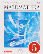 Математика. 5 класс. Учебник, Г. К. Муравин, О. В. Муравина