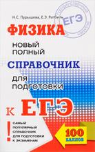 Физика. Новый полный справочник для подготовки к ЕГЭ, Н. С. Пурышева, Е. Э. Ратбиль