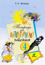 Литературное чтение. 4 класс. Тетрадь №2, Е. И. Матвеев