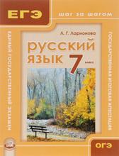 Русский язык. 7 класс. Учебное пособие, Л. Г. Ларионова