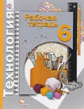 Технология. 6 класс. Рабочая тетрадь, Н. В. Синица, П. С. Самородский