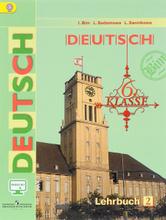 Deutsch: 6 Klasse: Lehrbuch 2 / Немецкий язык. 6 класс. Учебник. В 2 частях. Часть 2, I. Bim, L. Sadomowa, L. Sannikowa