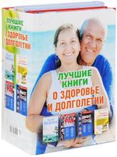 Лучшие книги о здоровье и долголетии (комплект из 4 книг),