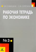 Экономика. 10-11 классы. Рабочая тетрадь №3, Е. В. Савицкая, С. Ф. Серегина