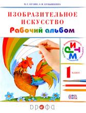 Изобразительное искусство. 1 класс. Рабочий альбом, В. С. Кузин, Э. И. Кубышкина