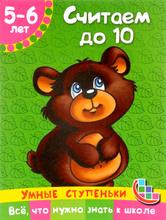 Считаем до 10. Для детей 5-6 лет, О. А. Новиковская