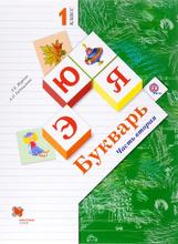 Букварь. 1 класс. Учебник. В 2 частях. Часть 2, Л. Е. Журова, А. О. Евдокимова