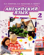 Английский язык. 2 класс. Учебник (+ CD), Ю. А. Комарова, И. В. Ларионова, Ж. Перретт