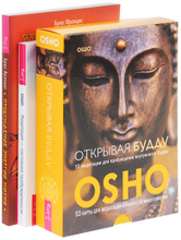 Пробуждение энергии жизни. Медитация-состояние пробужденности. Открывая Будду (комплект из 3 книг + набор из 53 карт), Ошо, Брюс Францис