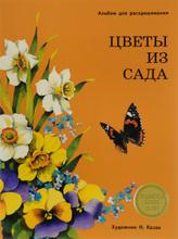 Цветы из сада. Альбом для раскрашивания, Н. Терентьева